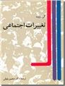 خرید کتاب تغییرات اجتماعی از: www.ashja.com - کتابسرای اشجع
