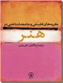 خرید کتاب نظریه های فلسفی و جامعه شناختی در هنر از: www.ashja.com - کتابسرای اشجع