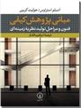 خرید کتاب مبانی پژوهش کیفی از: www.ashja.com - کتابسرای اشجع