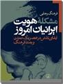 خرید کتاب مشکله هویت ایرانیان امروز از: www.ashja.com - کتابسرای اشجع