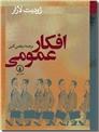 خرید کتاب افکار عمومی از: www.ashja.com - کتابسرای اشجع