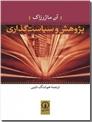 خرید کتاب پژوهش و سیاست گذاری از: www.ashja.com - کتابسرای اشجع