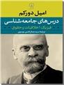 خرید کتاب درس های جامعه شناسی از: www.ashja.com - کتابسرای اشجع