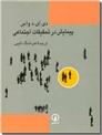 خرید کتاب پیمایش در تحقیقات اجتماعی از: www.ashja.com - کتابسرای اشجع