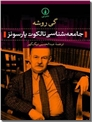 خرید کتاب جامعه شناسی تالکوت پارسونز از: www.ashja.com - کتابسرای اشجع