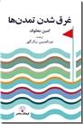 خرید کتاب دنیای بی سامان از: www.ashja.com - کتابسرای اشجع