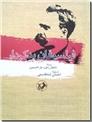 خرید کتاب فیلسوفان بدکردار از: www.ashja.com - کتابسرای اشجع