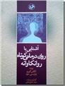 خرید کتاب آشنایی با روان درمانی کوتاه روانکاوانه از: www.ashja.com - کتابسرای اشجع