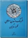 خرید کتاب فرهنگ و تمدن اسلامی در قلمرو سامانیان از: www.ashja.com - کتابسرای اشجع