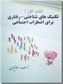 خرید کتاب تکنیک های شناختی - رفتاری برای اضطراب اجتماعی از: www.ashja.com - کتابسرای اشجع