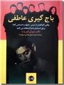 خرید کتاب باج گیری عاطفی از: www.ashja.com - کتابسرای اشجع
