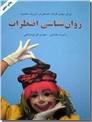 خرید کتاب روانشناسی اضطراب از: www.ashja.com - کتابسرای اشجع