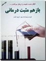 خرید کتاب باز هم مثبت درمانی از: www.ashja.com - کتابسرای اشجع