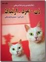 خرید کتاب زن مرد ارتباط از: www.ashja.com - کتابسرای اشجع