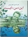 خرید کتاب این من کیست از: www.ashja.com - کتابسرای اشجع