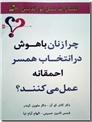 خرید کتاب چرا زنان باهوش در انتخاب همسر احمقانه عمل می کنند؟ از: www.ashja.com - کتابسرای اشجع