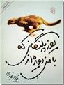 خرید کتاب یوزپلنگانی که با من دویده اند از: www.ashja.com - کتابسرای اشجع