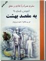 خرید کتاب اتوبوس شماره 9 به مقصد بهشت از: www.ashja.com - کتابسرای اشجع