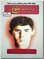 خرید کتاب روانشناسی بلوغ - گینوت از: www.ashja.com - کتابسرای اشجع