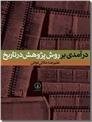 خرید کتاب درآمدی بر روش پژوهش در تاریخ از: www.ashja.com - کتابسرای اشجع