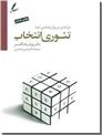 خرید کتاب تئوری انتخاب از: www.ashja.com - کتابسرای اشجع