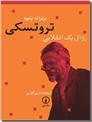 خرید کتاب تروتسکی زوال یک انقلابی از: www.ashja.com - کتابسرای اشجع
