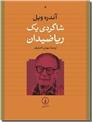 خرید کتاب شاگردی یک ریاضیدان از: www.ashja.com - کتابسرای اشجع