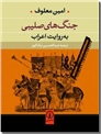 خرید کتاب جنگ های صلیبی از: www.ashja.com - کتابسرای اشجع