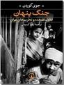 خرید کتاب جنگ پنهان از: www.ashja.com - کتابسرای اشجع