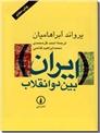 خرید کتاب ایران بین دو انقلاب از: www.ashja.com - کتابسرای اشجع