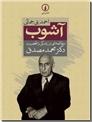 خرید کتاب آشوب - دکتر مصدق از: www.ashja.com - کتابسرای اشجع
