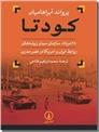خرید کتاب کودتا آبراهامیان از: www.ashja.com - کتابسرای اشجع