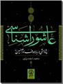 خرید کتاب عاشورا شناسی از: www.ashja.com - کتابسرای اشجع