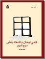 خرید کتاب کمی ایمان داشته باش از: www.ashja.com - کتابسرای اشجع