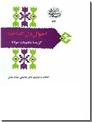 خرید کتاب احوال دل گداخته از: www.ashja.com - کتابسرای اشجع