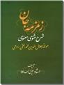 خرید کتاب زمزمه جان - 3 جلدی از: www.ashja.com - کتابسرای اشجع