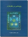 خرید کتاب پژوهشی در نظم قرآن از: www.ashja.com - کتابسرای اشجع