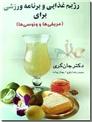 خرید کتاب رژیم غذایی و برنامه ورزشی برای مریخی ها و ونوسی ها از: www.ashja.com - کتابسرای اشجع