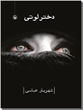 خرید کتاب دختر لوتی از: www.ashja.com - کتابسرای اشجع
