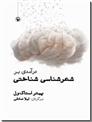 خرید کتاب درآمدی بر شعرشناسی شناختی از: www.ashja.com - کتابسرای اشجع