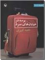 خرید کتاب پرسه در خیابان های سرد از: www.ashja.com - کتابسرای اشجع