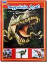 خرید کتاب اسرار دایناسورها از: www.ashja.com - کتابسرای اشجع