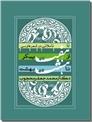 خرید کتاب از هفت پیکر تا هشت بهشت از: www.ashja.com - کتابسرای اشجع