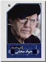 خرید کتاب گزینه اشعار جواد مجابی از: www.ashja.com - کتابسرای اشجع