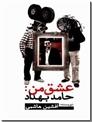 خرید کتاب عشق من حامد بهداد از: www.ashja.com - کتابسرای اشجع