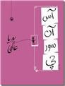 خرید کتاب قصه های آسانسورچی از: www.ashja.com - کتابسرای اشجع