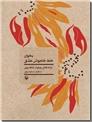 خرید کتاب بخوان خط خاموش عشق از: www.ashja.com - کتابسرای اشجع