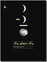 خرید کتاب یک منهای یک از: www.ashja.com - کتابسرای اشجع