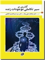 خرید کتاب گذری بر سیر تکاملی موجودات زنده از: www.ashja.com - کتابسرای اشجع