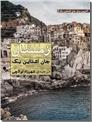 خرید کتاب زمستان از: www.ashja.com - کتابسرای اشجع